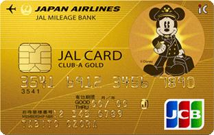 JAL JCB CLUB-A ゴールドカード(ディズニーデザイン)券面