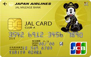 JAL JCB CLUB-A(ディズニーデザイン)カード券面