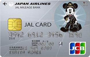 JAL JCB(ディズニーデザイン)カード券面