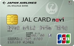 JALカードの学生専用JALカードnavi