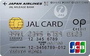 JALカード OPクレジット券面