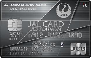 JALプラチナカード券面