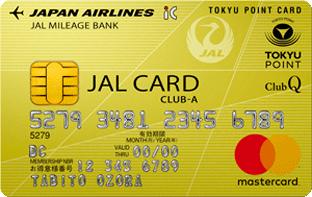 JALカード TOKYU POINT ClubQ CLUB-A券面