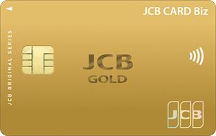 JCB CARD Biz GOLD