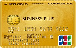 JCBビジネスプラスゴールド法人カード(キャッシュバック型)