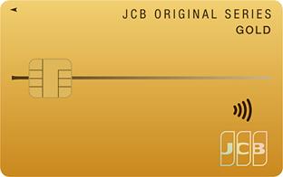 JCB法人カードゴールド