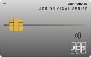 JCB一般法人カード
