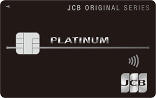 JCBプラチナ券面
