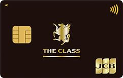 JCBカードが発行する最高峰のカードであるJCB THE CLASS