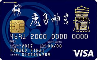 鹿島神社カードスタンダードデザイン