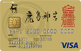 鹿島神社カードゴールドカード