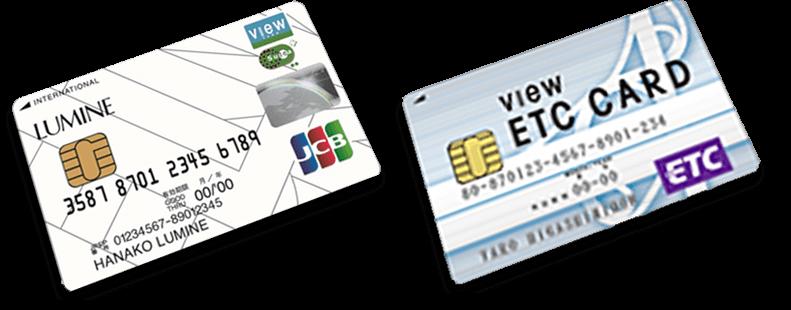 ルミネカードとVIEW ETCカード