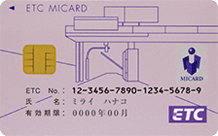 エムアイETCカード