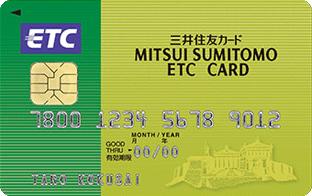 三井住友VISAゴールドカードのETCカード