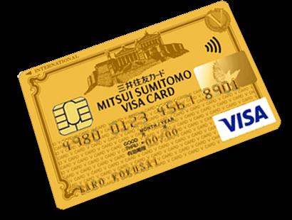 三井住友VISA CARDプライムゴールド