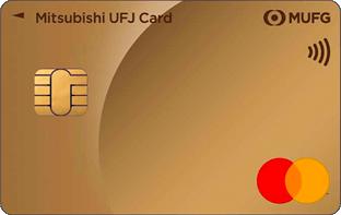 実用性があり年会費が格安のMUFGゴールドカード