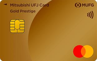 MUFGカード・ゴールドプレステージ・アメリカン・エキスプレス®・カード券面