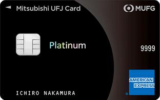 三菱UFJカード・プラチナ・ アメリカン・エキスプレス・カード