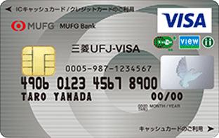 三菱UFJ-VISA券面