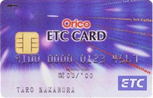 オリコETCカード券面