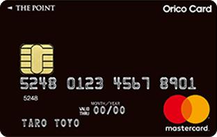 オリコカード(ザ・ポイント)券面