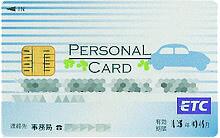 ETCパーソナルカード券面