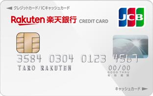 楽天銀行カード 券面