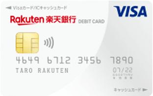 楽天デビットカード VISA