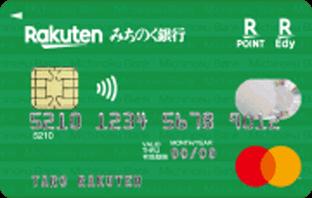 楽天カードみちのく銀行デザイン券面