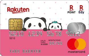 楽天カードお買い物パンダPINKデザイン