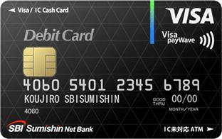 住信SBIネット銀行Visaデビット付キャッシュカード