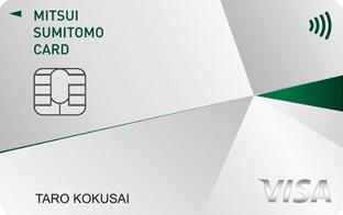 三井住友カード2020年新デザイン