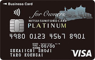 三井住友ビジネスカード for Owners プラチナカード