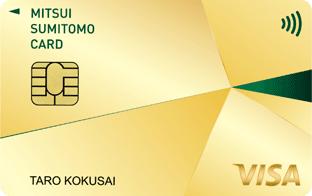 三井住友カードゴールド2020年新デザイン
