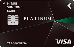 三井住友カードプラチナ2020年新デザイン