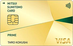 三井住友カードプライムゴールド2020年新デザイン
