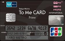 To Me CARD Prime券面