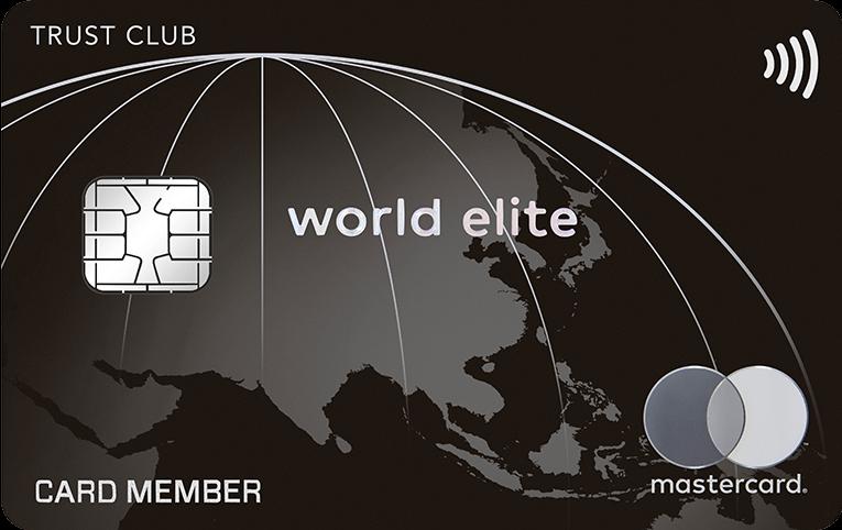 TRUST CLUB ワールドエリートカード券面