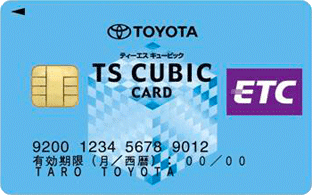 TSキュービックETCカード券面