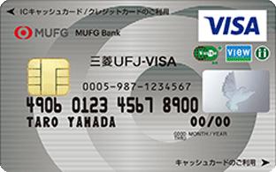 スーパーICカード Suica「三菱UFJ-VISA」券面