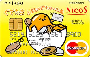 VIASOカード(ぐでたまデザイン)