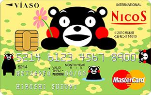 くまモンVIASOカード