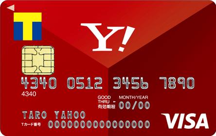 YJカード券面