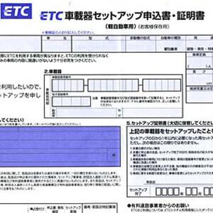 ETCマイレージサービスの登録方法