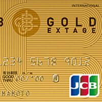 JCB GOLD EXTAGEカード