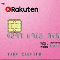 楽天ピンク(pink)カード