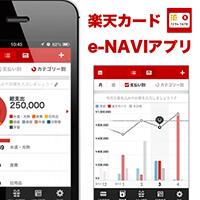 楽天カードe-NAVI(楽天eナビ)