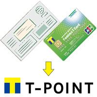 ファミマTカード公共料金