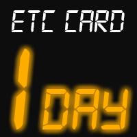ETCカードの即日発行
