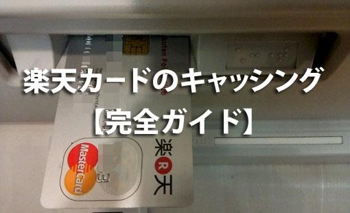 楽天カードのキャッシング【完全ガイド】